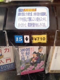 楽しい韓流ファンタジー(5月5日、池袋駅)