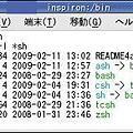 写真: Fedora 9 で /bin/bashを /bin/ashにシンボリックリンク(misc/0287)