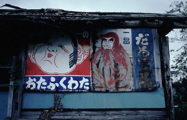 Photos: 「おたふくわた」と「だるまわた」の看板(JR豊肥本線内牧駅付近,1998/9/28)(s109-4)