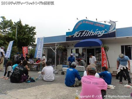 2014チャリティーフィッシングin西伊豆 (17)