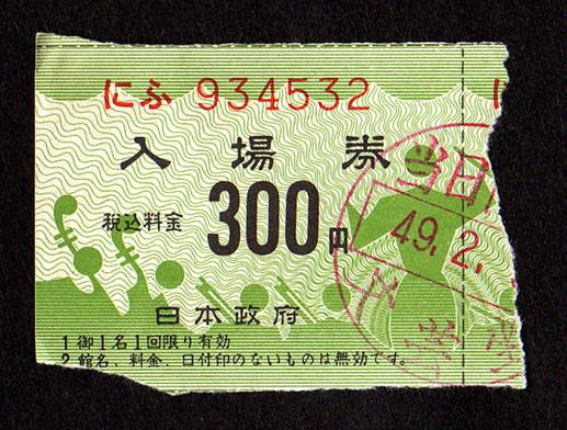 写真: 昭和49年 文芸座入場券
