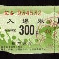 昭和49年 文芸座入場券