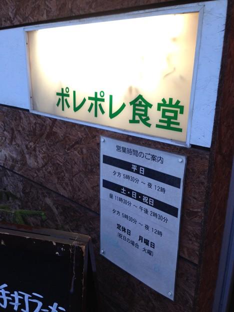 Photos: ポレポレ食堂 (さいたま市南区)
