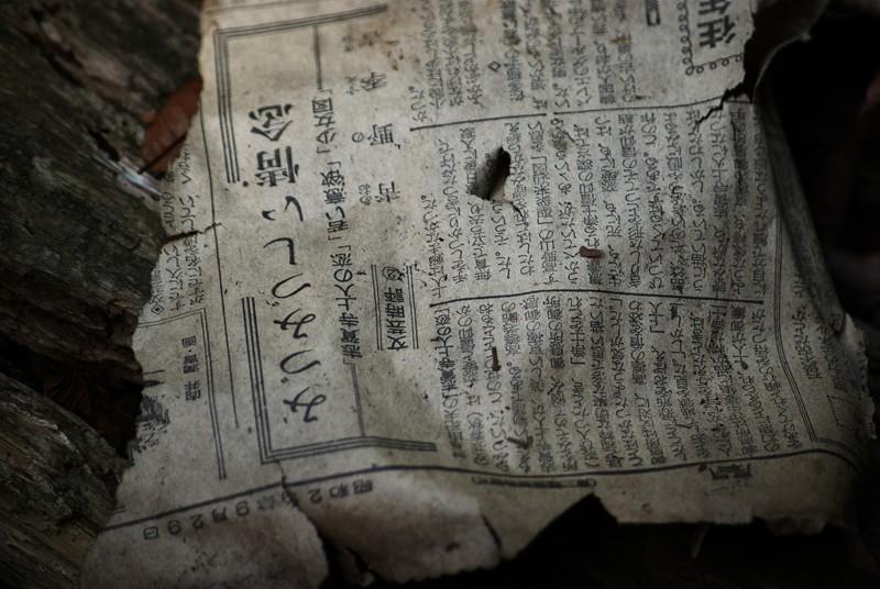 東京の廃村(4)