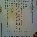 長楽亭(メニュー5)