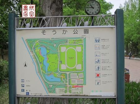 そうか公園01