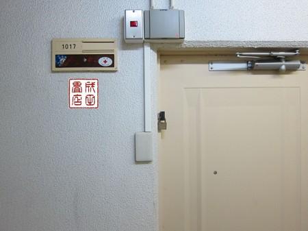 青葉11-1017号室01