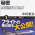 写真: ジェット旅客機の秘密