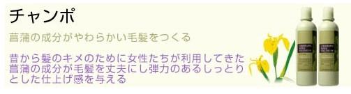 ◇チャンポ