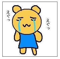 0000泣くちー2