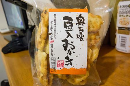 奥出雲豆入おかき(道の駅・あらエッサ【島根】)
