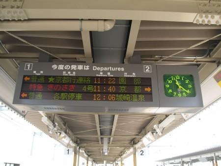 福知山に到着、一本遅れの城崎温泉行きに乗る