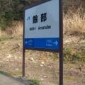 Photos: 25 餘部駅