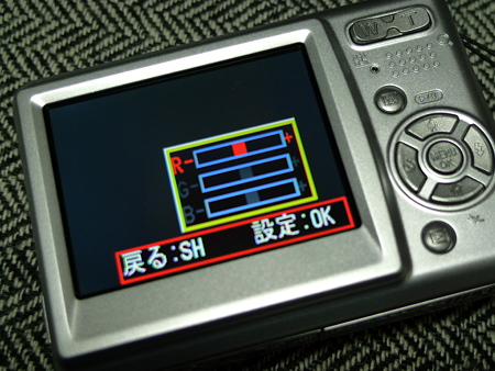 RGB設定画面