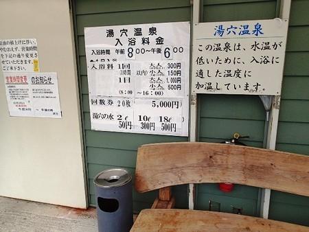 25 11 宮崎 湯穴温泉 3