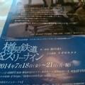 写真: チケット譲渡、無事にお渡しできました(^^) 広がるえにしに感謝です 樽鉄公演楽しみにしておりまする